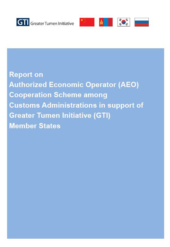 Report on Authorized Economic Operator (AEO) Cooperation Scheme among Customs Administrations in support of Greater Tumen Initiative (GTI) Member States